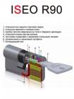 Цилиндр ISEO R90 90 (40x50)